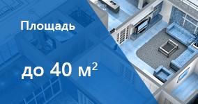 До 40 м²