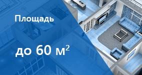 До 60 м²