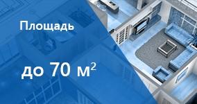 До 70 м²