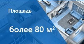 Более 80 м²